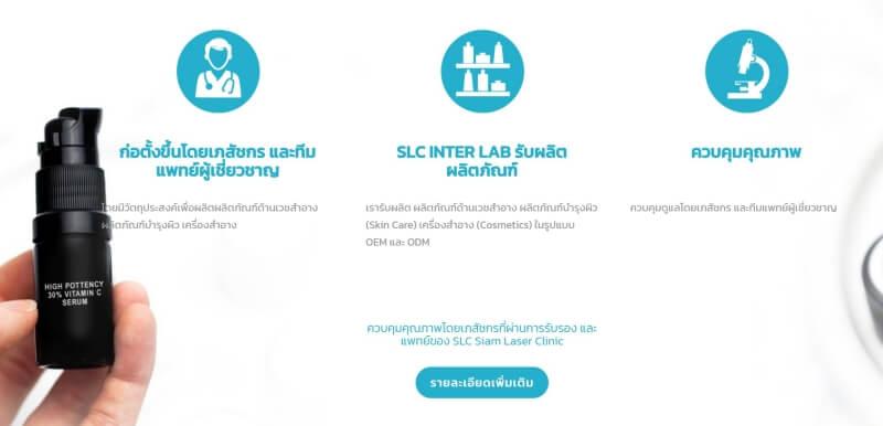 โรงงานผลิตครีม-SLC