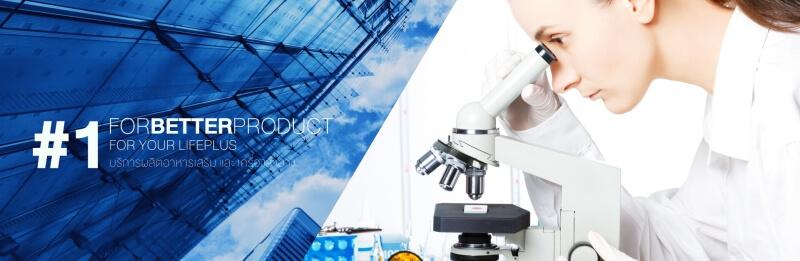 โรงงานผลิตครีม-life-plus-pharma