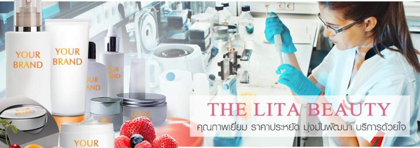 โรงงานผลิตครีม-the-lita-beauty