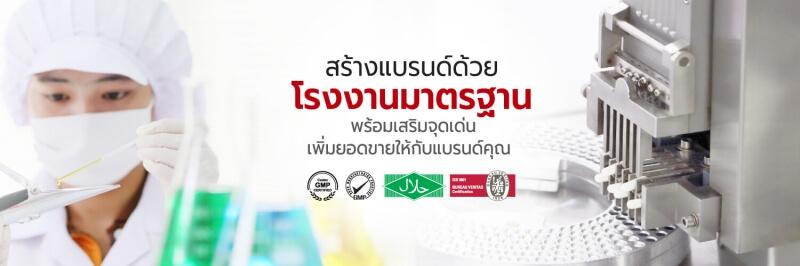 โรงงานผลิตครีม_premacare-oem-skincare-cosmetic